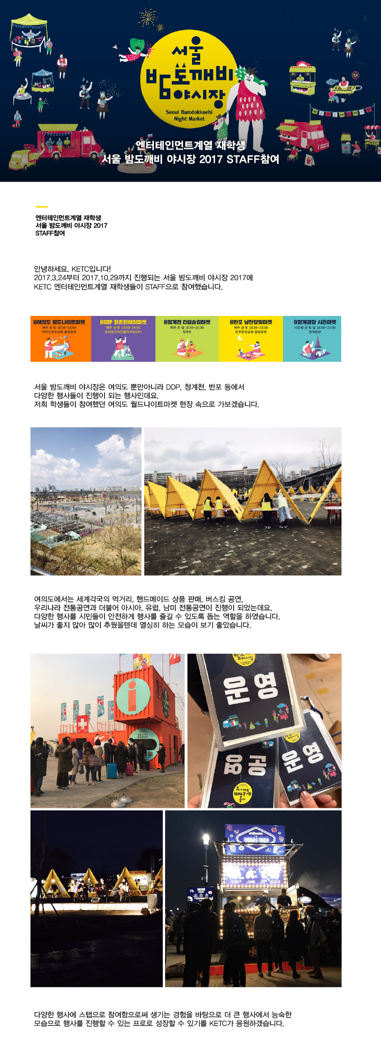 엔터테인먼트계열 재학생 서울밤도깨비야시장2017 스탭참여
