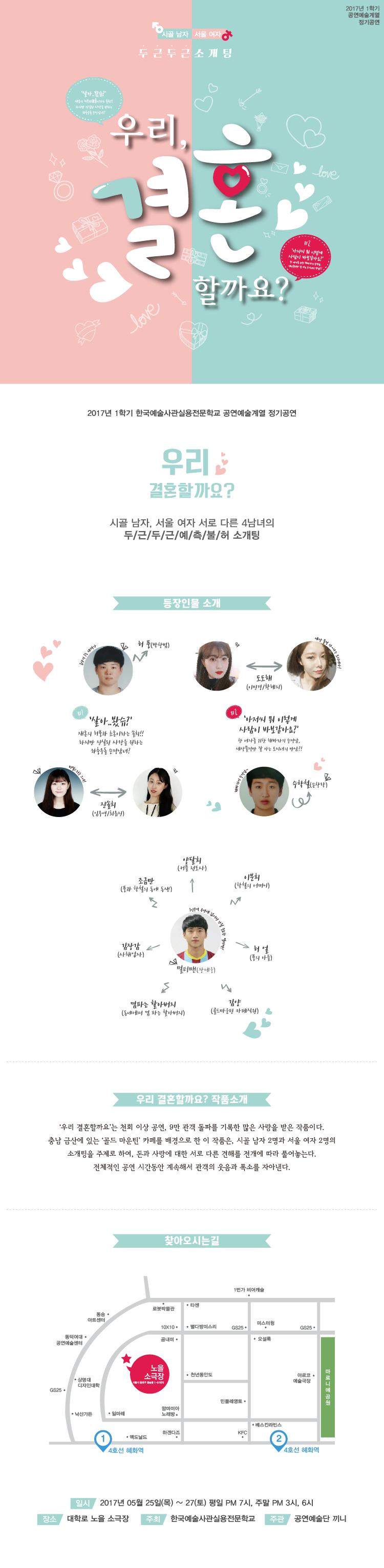 2017 KETC 공연예술계열 1학기 정기공연!