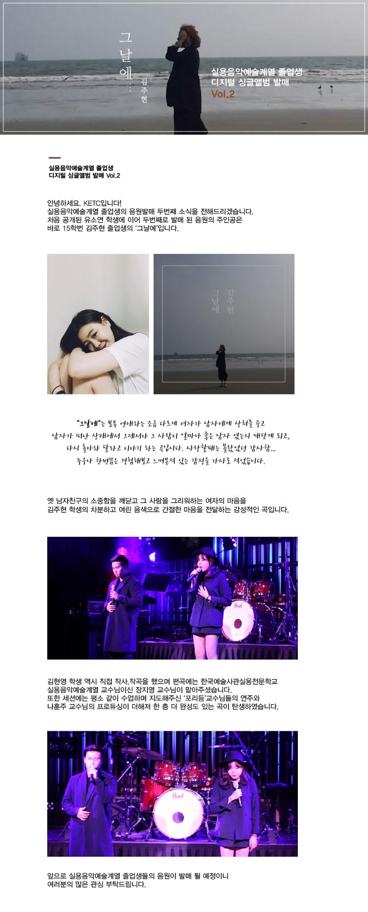 실용음악예술계열 졸업생 디지털싱글앨범발매 Vol.2