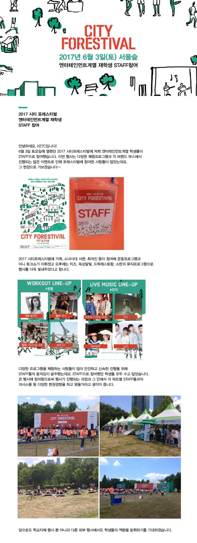 2017 CITY FORESTIVAL 엔터테인먼트계열 재학생 STAFF참여!
