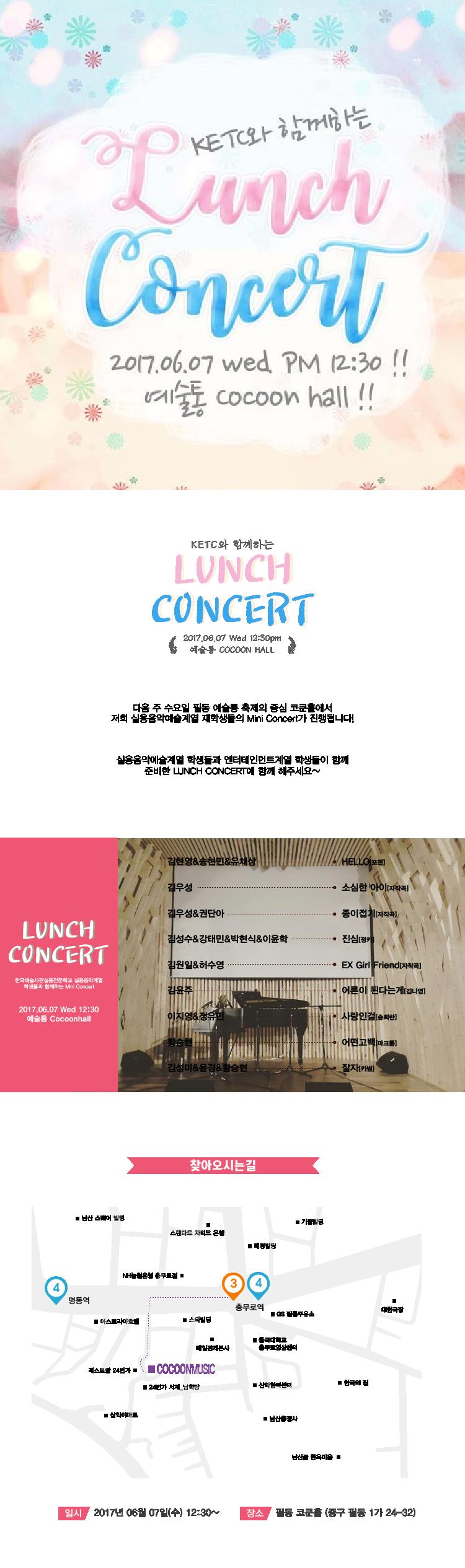 KETC와 함께하는 LUNCH CONCERT!