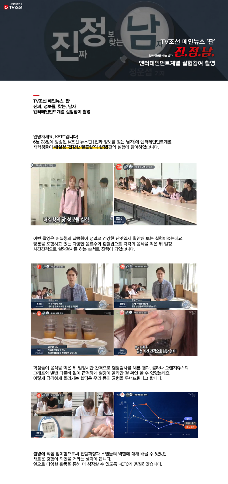엔터테인먼트계열 재학생 tv조선 실험참여 촬영!