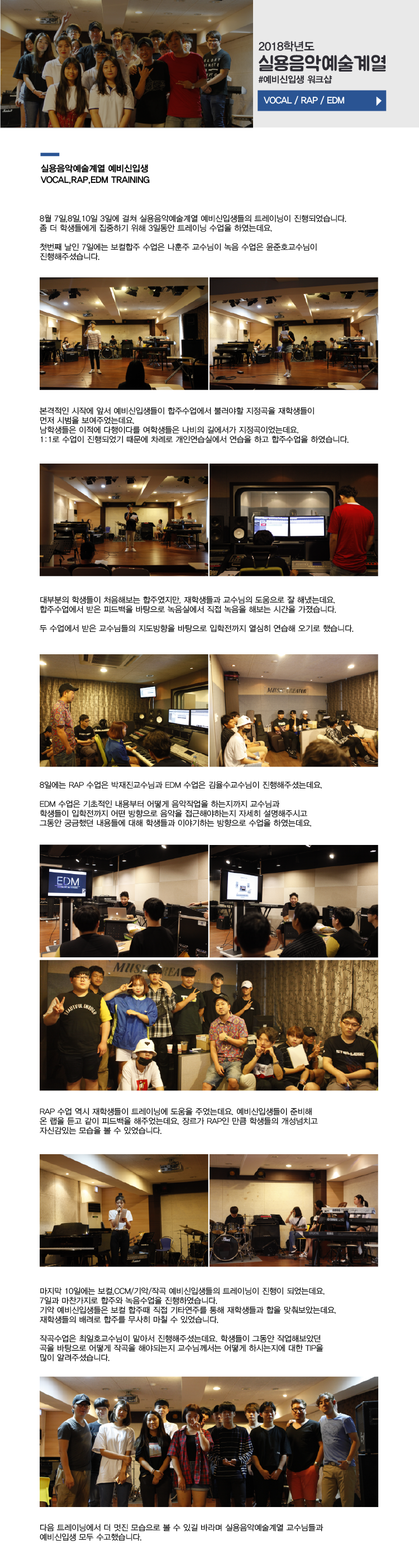 2018학년도 실용음악예술계열 예비신입생 트레이닝!