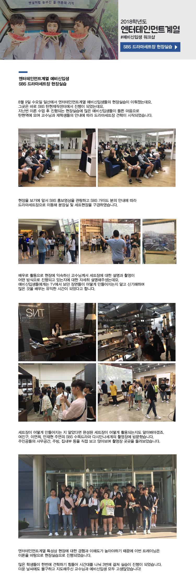 2018학년도 엔터테인먼트계열 예비신입생 트레이닝!