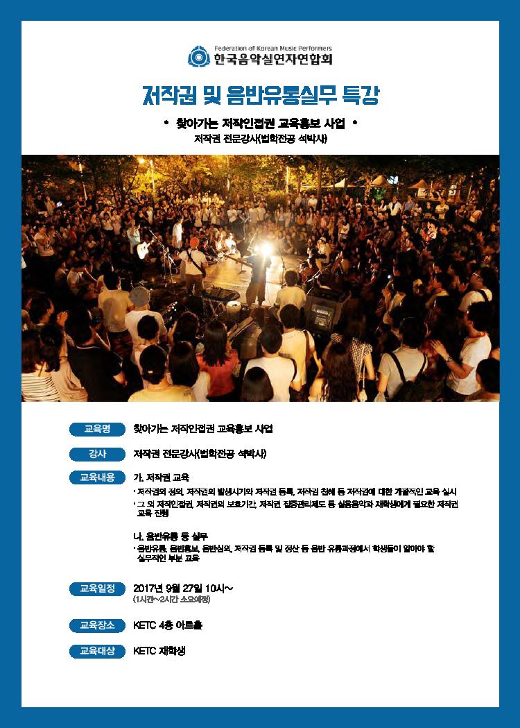 한국음악실연자연합회 저작권 / 음반유통실무 특강