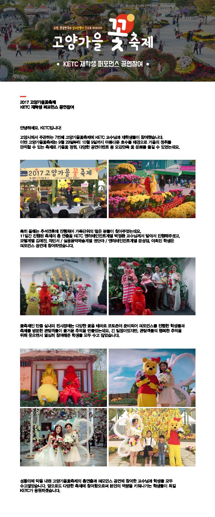 2017 고양가을꽃축제 KETC 교수님&재학생 참여!