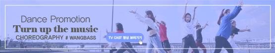 무용예술계열 DANCE PROMOTION 영상공개!