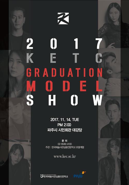 모델계열 2017학년도 졸업패션쇼 알림