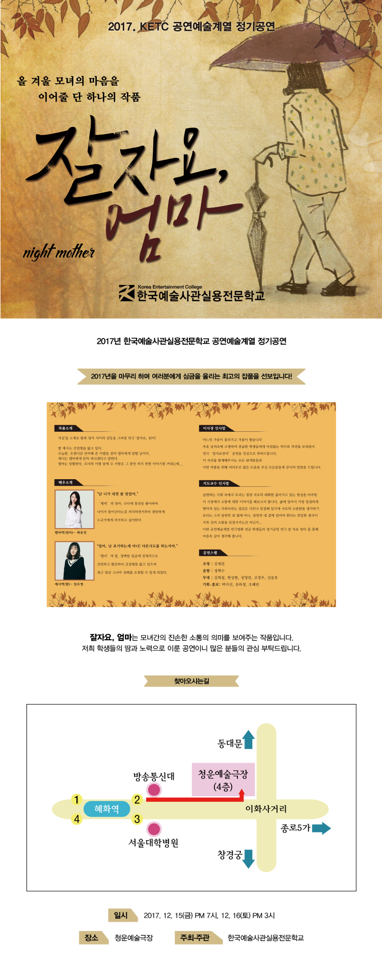 KETC 2017 공연예술계열 정기공연 '잘자요, 엄마'