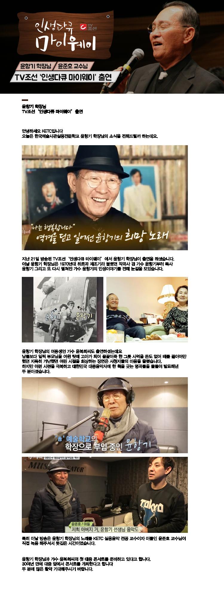 TV조선 '인생다큐 마이웨이' 윤항기 학장님, 윤준호 교수님 출연