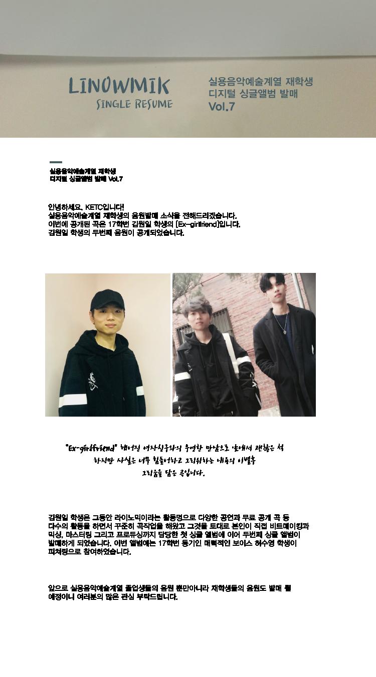 실용음악예술계열 재학생 디지털 싱글앨범 발매 Vol.7
