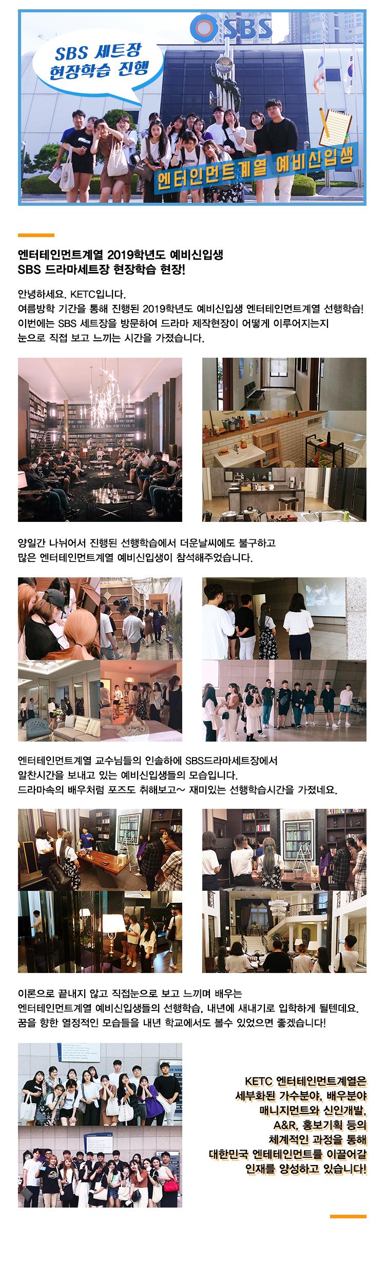 엔터테인먼트계열 예비신입생 SBS 세트장 현장학습 진행