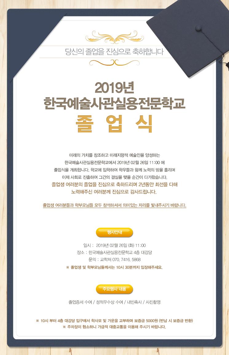 2019년 KETC 졸업식 & 학위수여식 안내