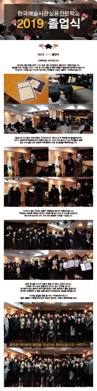 2019년도 KETC 졸업식 & 학위수여식