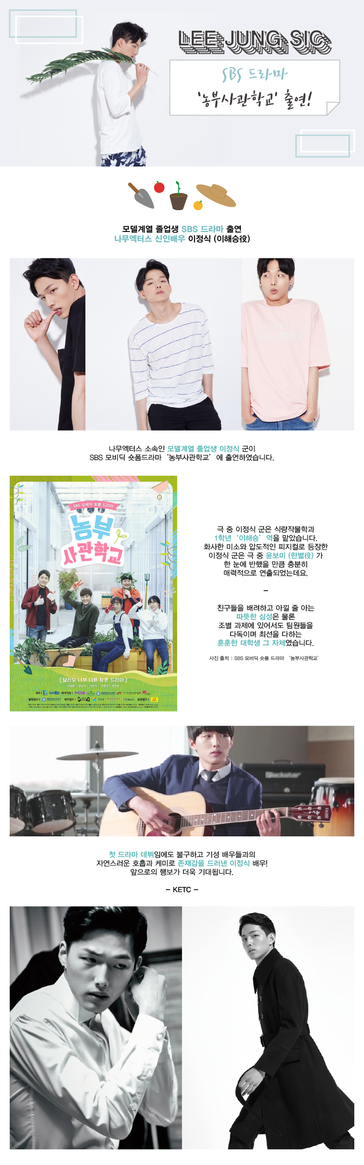 나무엑터스 배우 이정식 (모델계열 졸업생) SBS 드라마 출연